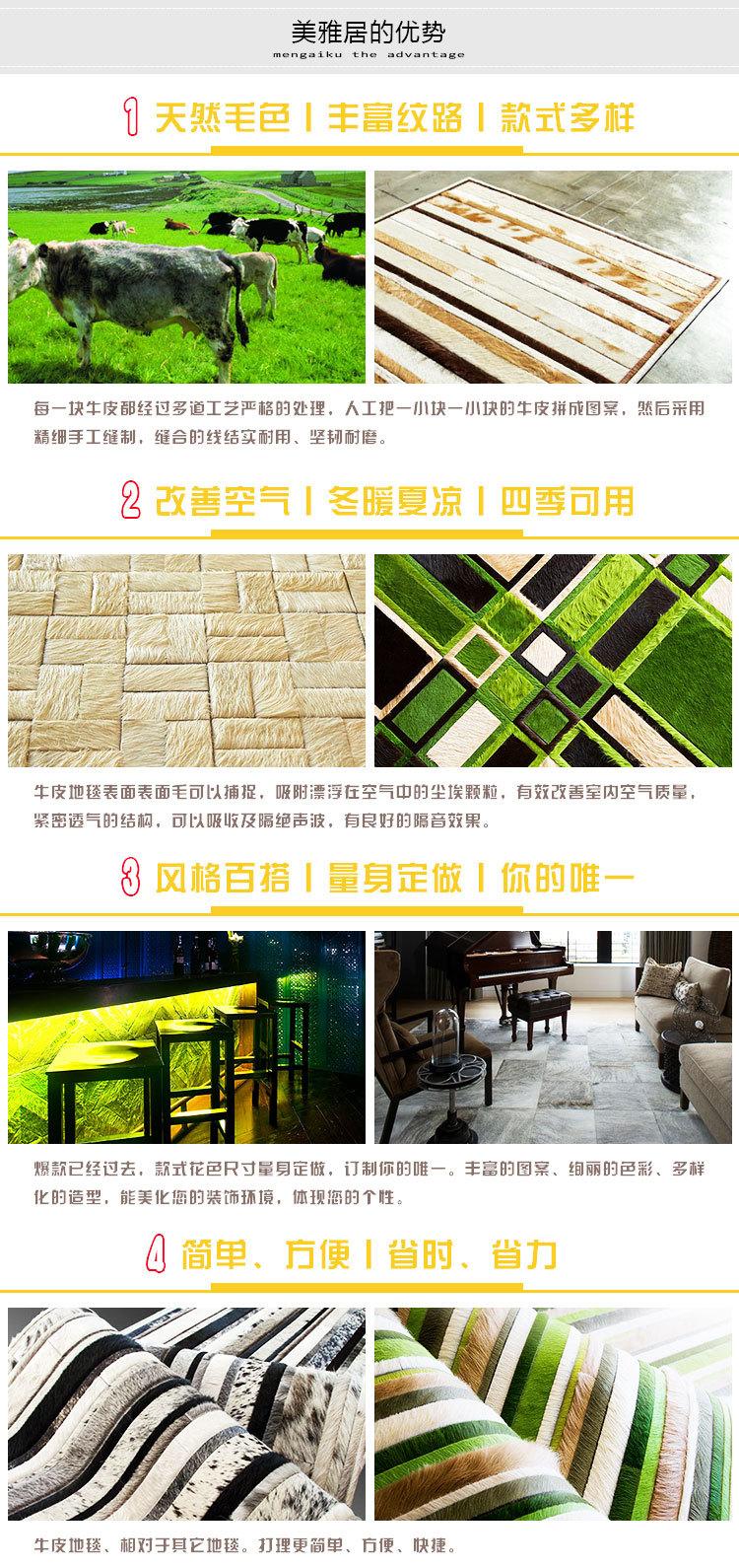 牛皮地毯_05